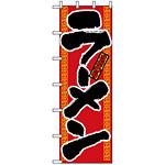 大のぼり旗 (1011) W900×H2700 こだわりラーメン