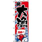 大のぼり旗 (1014) W900×H2700 祝 大漁