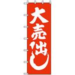 大のぼり旗 (1016) W900×H2700 大売出し