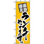 大のぼり旗 (1017) W900×H2700 満腹満足ランチやってます