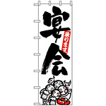大のぼり旗 (1018) W900×H2700 宴会承ります 白地/黒文字
