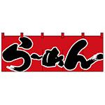 のれん スタンダード (1122) らーめん/赤黒
