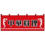のれん スタンダード (1125) 中華料理 左右にイラスト