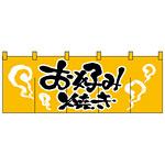 のれん スタンダード (1127) お好み焼き/黄黒