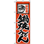 のぼり旗 (115) 味自慢 鍋焼うどん オレンジ