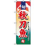 のぼり旗 (1157) 旬 秋刀魚 秋