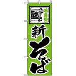 のぼり旗 (117) 新そば 味自慢