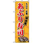 のぼり旗 (1182) あぶり寿司