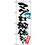 のぼり旗 (1191) マグロ解体ショー