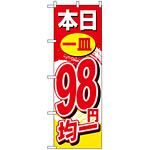 のぼり旗 (1194) 本日一皿98円均一
