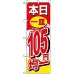 のぼり旗 (1195) 本日一皿105円均一