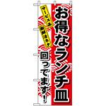 のぼり旗 (1196) お得なランチ皿