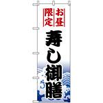 のぼり旗 (1198) 寿し御膳