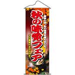タペストリー (1222) 秋の味覚フェア