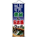 タペストリー (1223) 焼酎&日本酒フェア