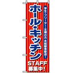 のぼり旗 (1284) ホール・キッチンSTAFF募集中