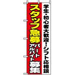 のぼり旗 (1289) スタッフ急募シフト応相談