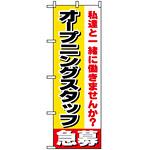 のぼり旗 (1291) オープニングスタッフ急募