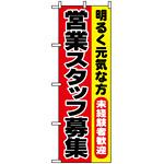 のぼり旗 (1294) 営業スタッフ募集