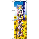 のぼり旗 (1305) 夏のキャンペーン