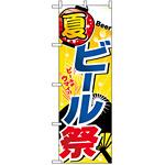 のぼり旗 (1307) 夏 ビール祭
