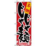 のぼり旗 (1317) 名物じゃじゃ麺