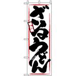 のぼり旗 (1318) ざるうどん