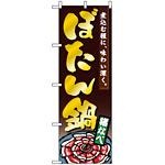 のぼり旗 (1325) ぼたん鍋 猪なべ
