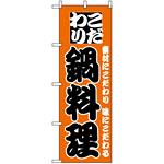 のぼり旗 (133) こだわり鍋料理 オレンジ