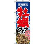 のぼり旗 (1330) 牡蠣フェア