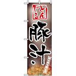 のぼり旗 (1331) 豚汁