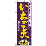 のぼり旗 (1332) いちご煮