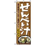 のぼり旗 (1333) せんべい汁