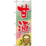 のぼり旗 (1341) 甘酒