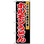 のぼり旗 (1345) ホルモンうどん