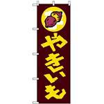 のぼり旗 (1351) やきいも 黄色文字