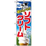 のぼり旗 (1354) おいしーい!ソフトクリーム 上質なバニラとミルク豊かな香り