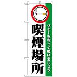 のぼり旗 (1359) 喫煙場所