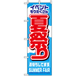 のぼり旗 (1361) 夏祭り