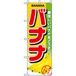 のぼり旗 (1371) バナナ