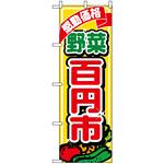 のぼり旗 (1389) 感動価格 野菜 百円市