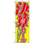 のぼり旗 (1398) 決算セール