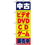 のぼり旗 (1406) 中古ビデオ・DVD・CD・ゲーム販売中