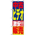 のぼり旗 (1408) 中古ビデオ販売