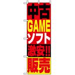のぼり旗 (1411) 中古ゲームソフト販売