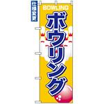 のぼり旗 (1413) ボーリング