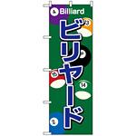 のぼり旗 (1415) ビリヤード