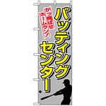 のぼり旗 (1416) バッティングセンター