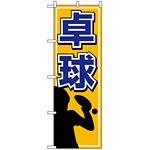 のぼり旗 (1417) 卓球