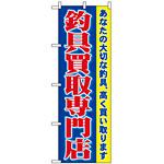 のぼり旗 (1427) 釣具買取専門店